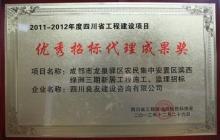 2011-2012年度招标优秀成果奖.jpg