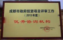 2013年度优秀咨询机构(1).jpg
