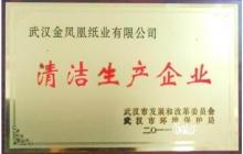 201104 市清洁生产企业.jpg