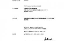 TS16949认证证书中文.jpg