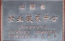 山西省企业技术中心.jpg