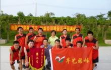 2011联谊运动合照.jpg