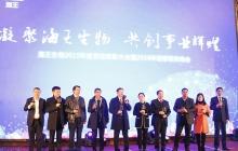 海王生物表彰大会
