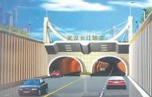 武汉长江隧道武昌