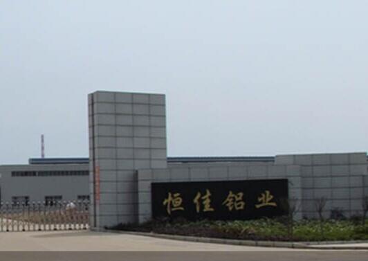 湖南恒佳铝业有限公司