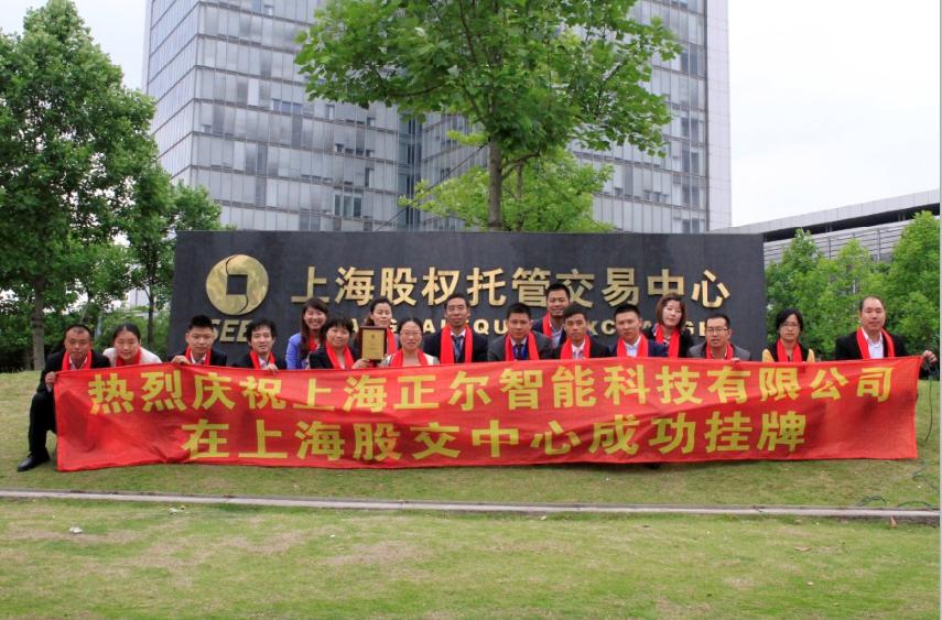 上海正爾智能科技股份有限公司