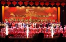 2015年新华冶金集团春节联欢会.jpg