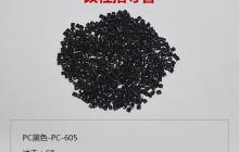 PC黑色-PC-605