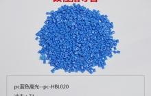 pc蓝色高光--pc-HBL020