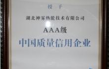 中國質量信用企業AAA級.jpg