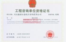 工程咨詢單位資格證書