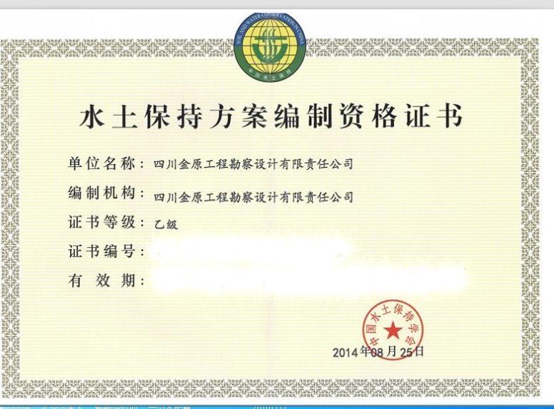 四川金原工程勘察设计有限责任公司