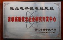 省高新技术研发中心