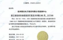 国家实验室认可证书