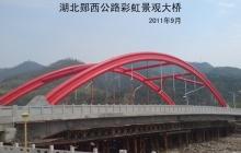 湖北郧西公路彩虹景观大桥.jpg