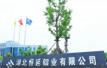 恒延铝业7.png
