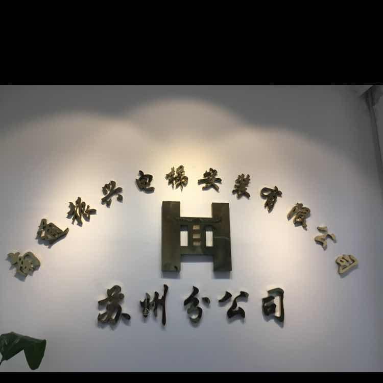 南通振興電梯安裝有限公司蘇州分公司