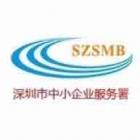深圳市中小企业服务署官方号