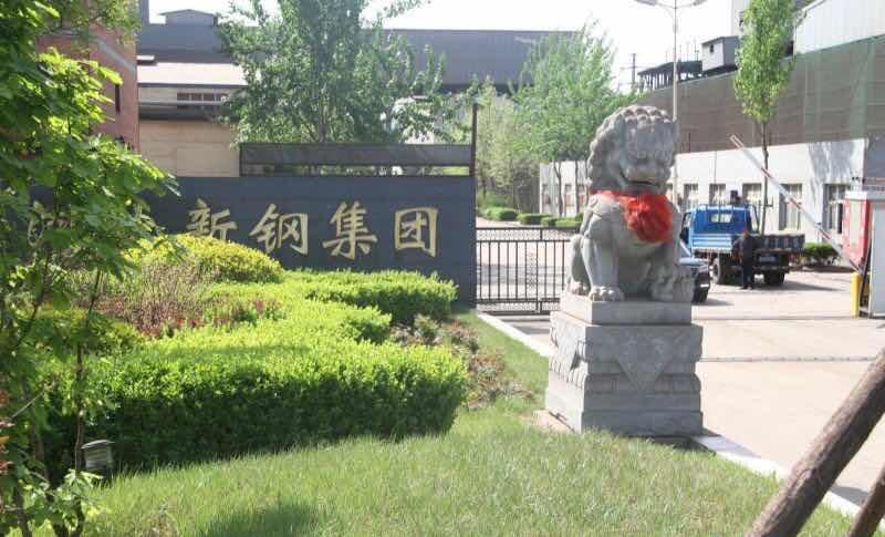 文安县新钢钢铁有限公司
