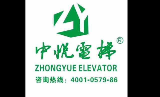 義烏市中悅電梯有限公司