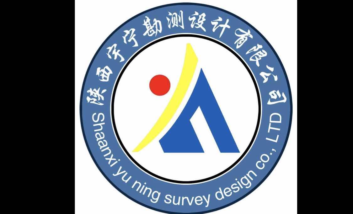 陕西宇宁勘测设计有限公司