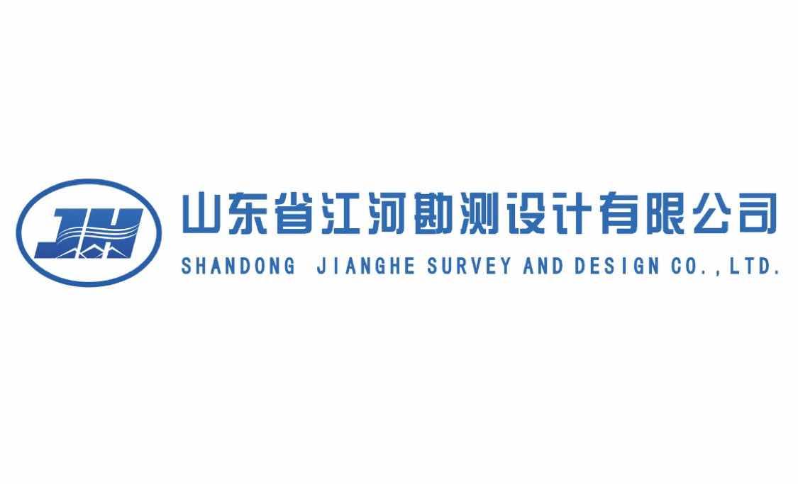山東省江河勘測設計有限公司