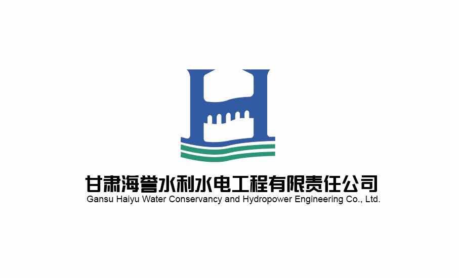 甘肅海譽水利水電工程有限責任公司