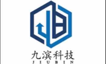 广东九滨科技发展有限公司