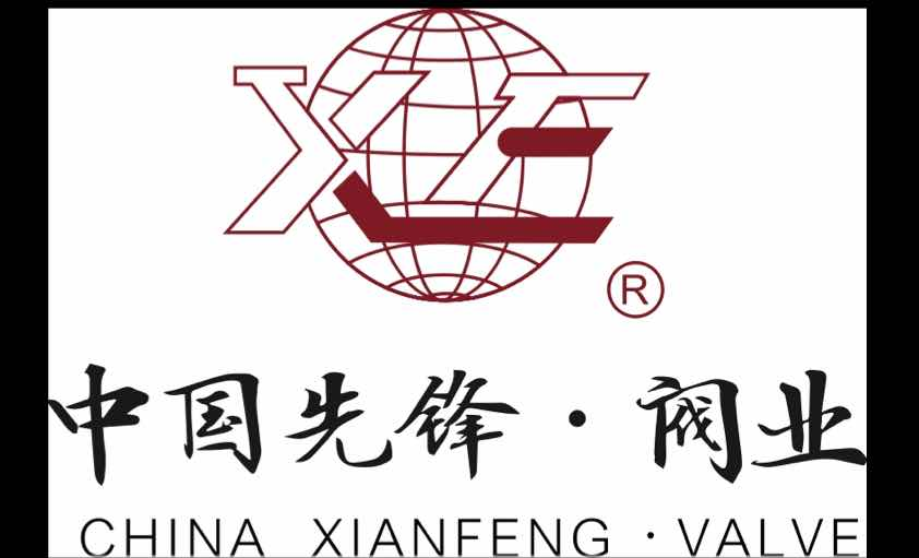 上海先锋阀门制造有限公司