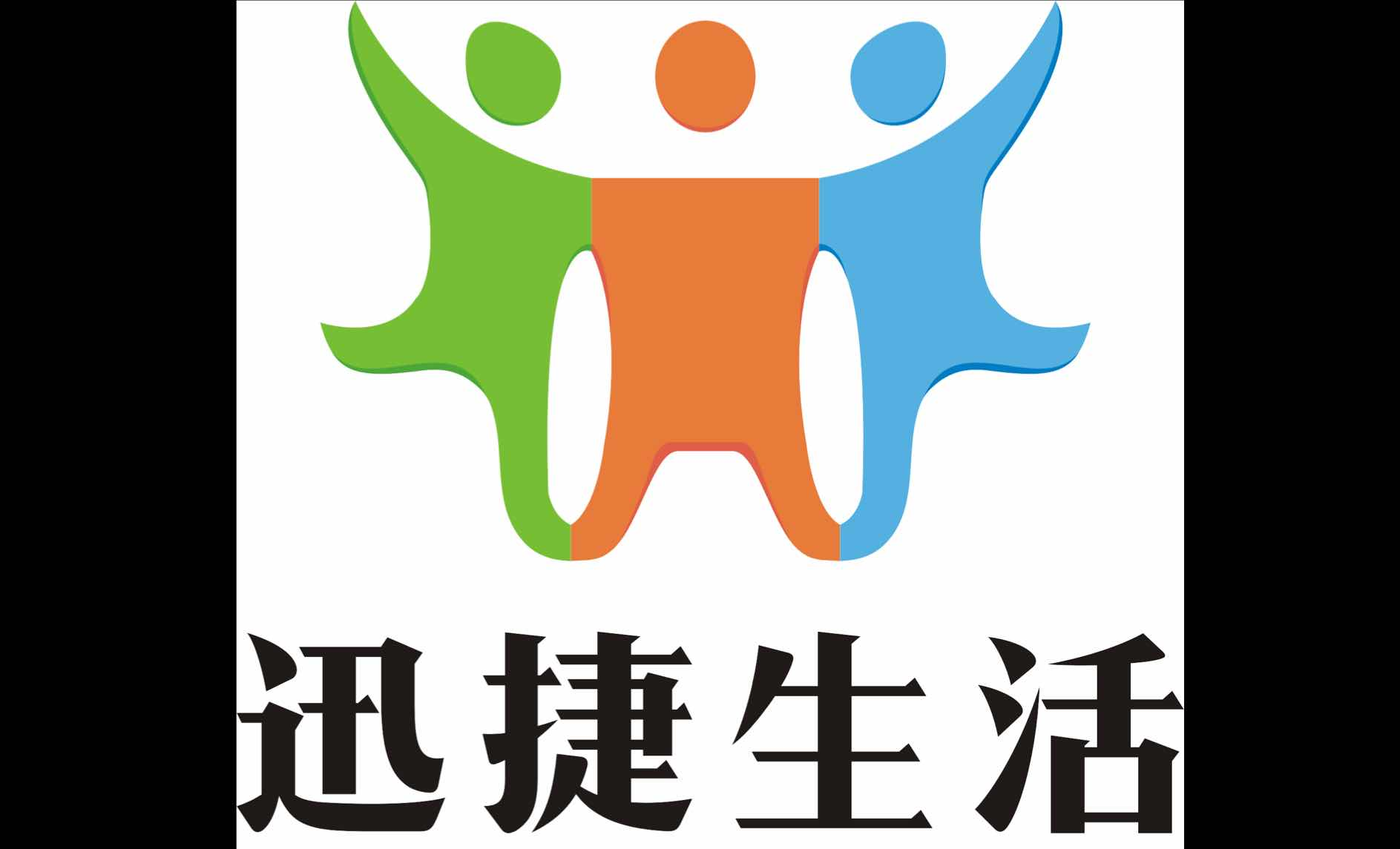 湖南迅捷生活商务有限公司