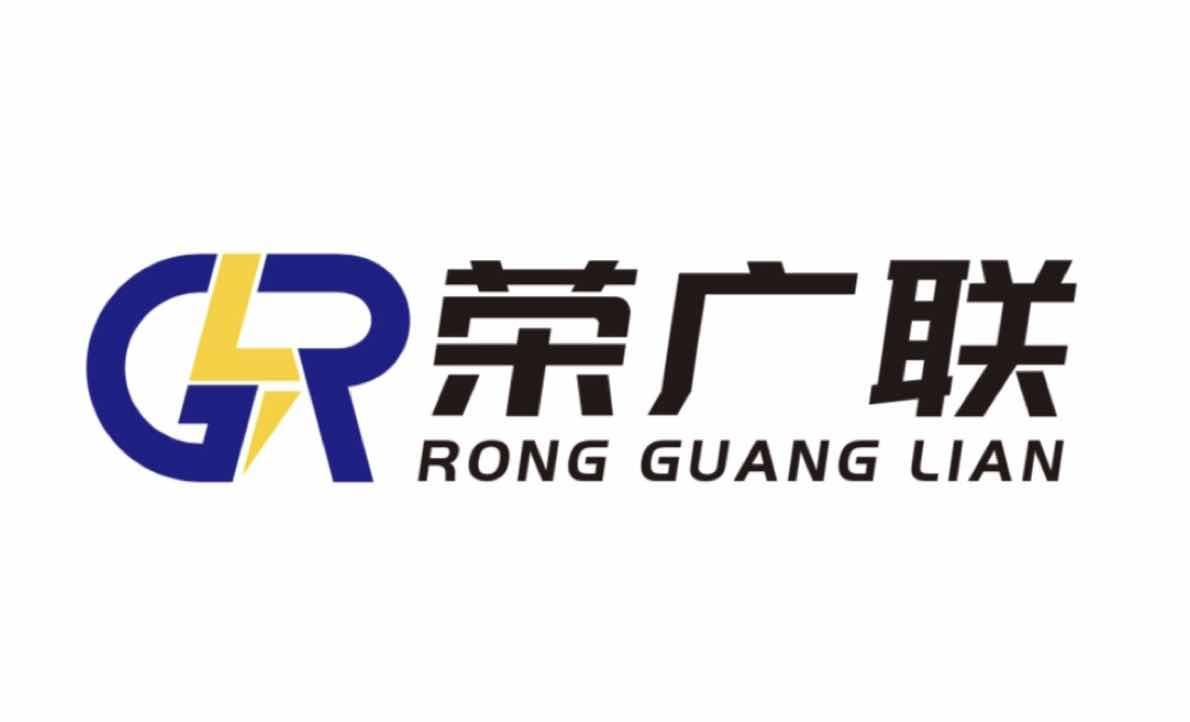 深圳市榮廣聯科技有限公司