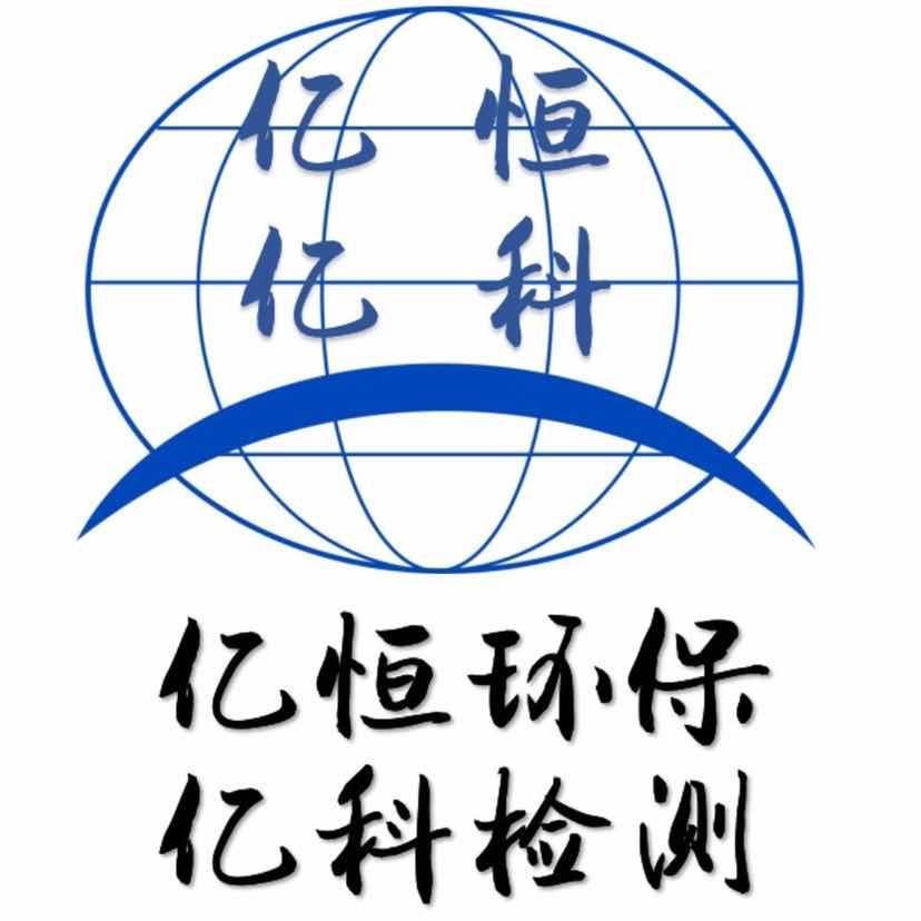 湖南亿恒环保工程有限公司