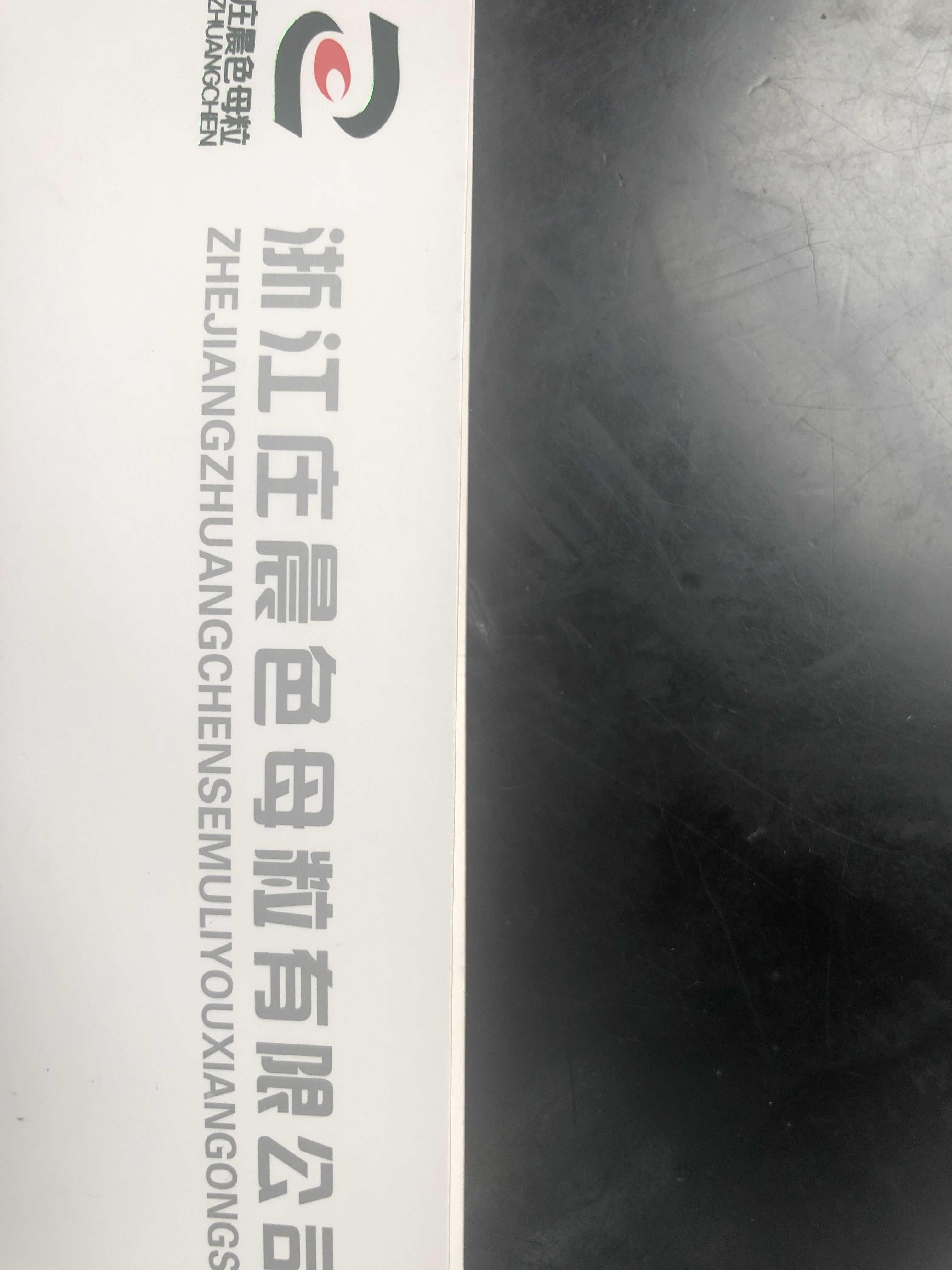 浙江莊晨色母粒有限公司