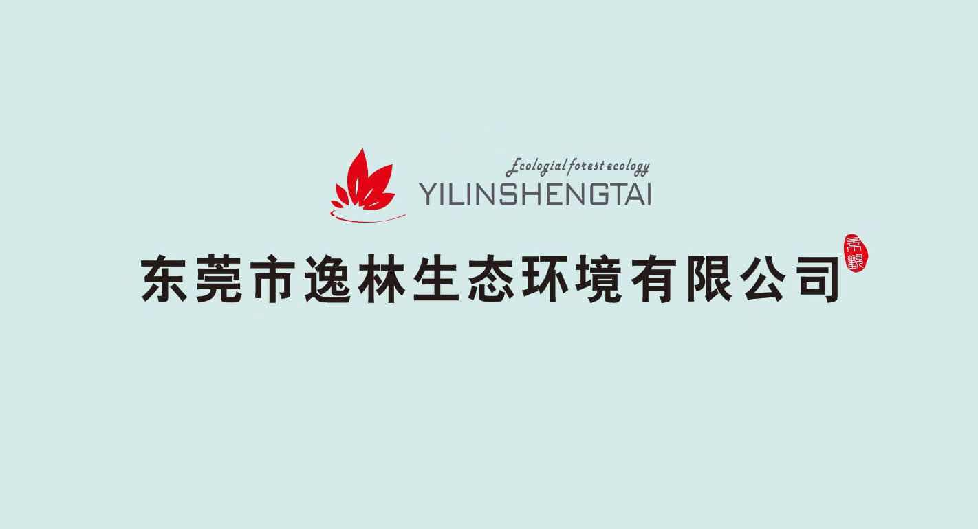 東莞市逸林生態環境有限公司