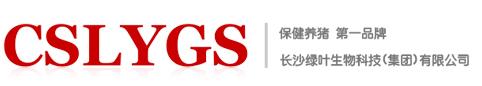 长沙绿叶生物科技有限公司