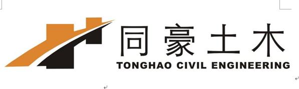 上海同豪土木工程咨询有限公司