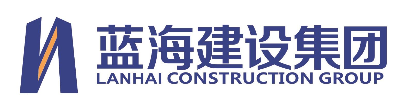 藍海建設集團有限公司