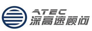 深圳高速工程顧問有限公司