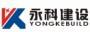 深圳永科建设工程有限公司最新招聘信息
