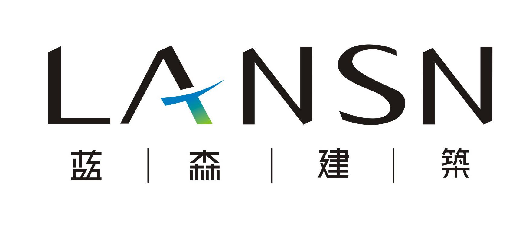 深圳市蓝森建筑设计有限公司