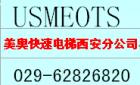 美奥快速电梯(苏州)有限公司西安分公司最新招聘信息