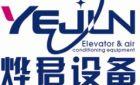 广西烨君电梯空调设备有限公司