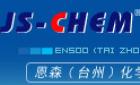 恩森(台州)化学有限公司