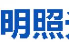 深圳明照光电科技有限公司