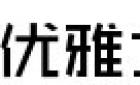 北京优雅士照明设计有限公司最新招聘信息