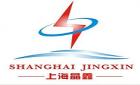 上海晶鑫电工设备凯发k8国际国内唯一
