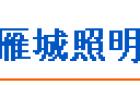 东莞雁城照明有限公司