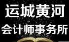 运城黄河会计师事务所有限公司最新招聘信息