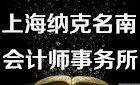 上海纳克名南会计师事务所(普通合伙)最新招聘信息