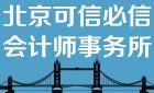 北京可信必信会计师事务所(普通合伙)最新招聘信息